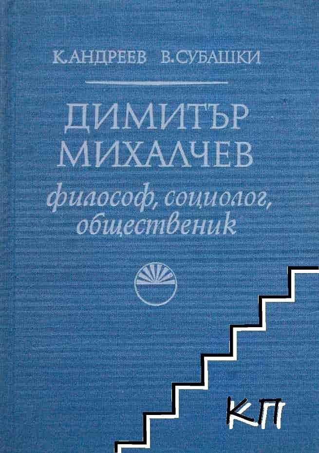 Димитър Михалчев