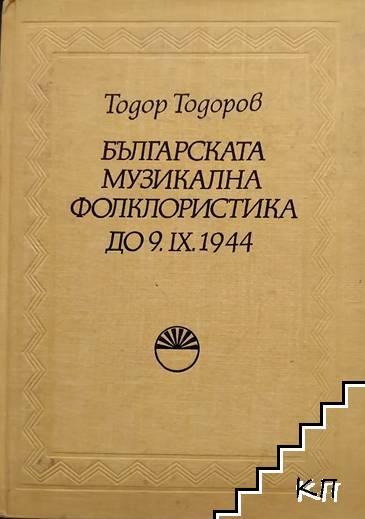 Българската музикална фолклористика до 9.IX.1944