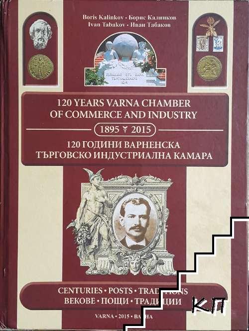 120 години Варненска търговско-индустриална камара