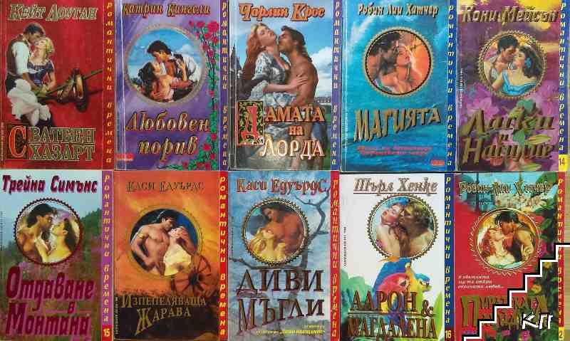"""Поредица любовни романи """"Романтични времена"""". Комплект от 10 книги"""
