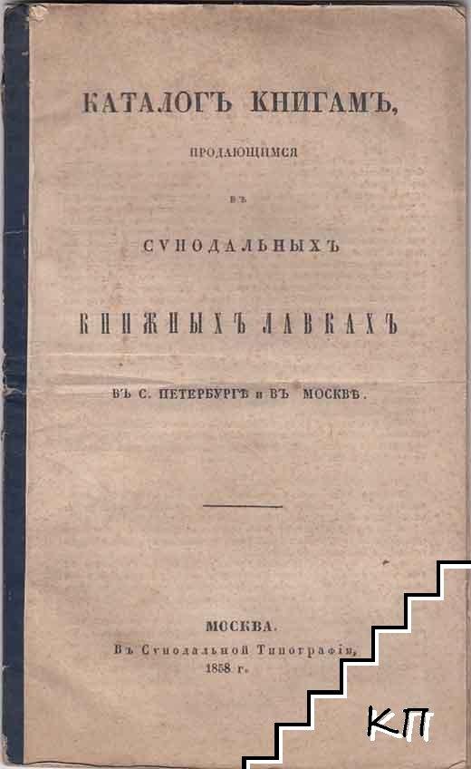 Каталогъ книгамъ, продающимся въ сvнодальныхъ книжныхъ лавкахъ въ С. Петербурге и въ Москве