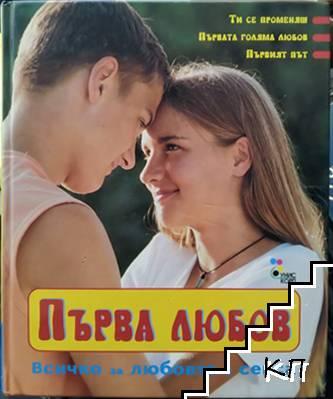 Първа любов