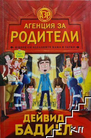 Агенция за родители
