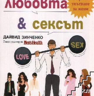 Мъжете, любовта и сексът