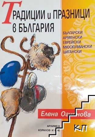 Традиции и празници в България Български, арменски, еврейски, мюсюлмнски, цигански