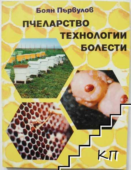 Пчеларство, технологии, болести