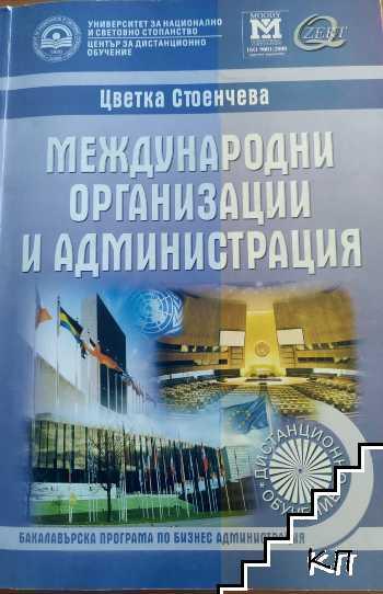 Международни организации и администрация