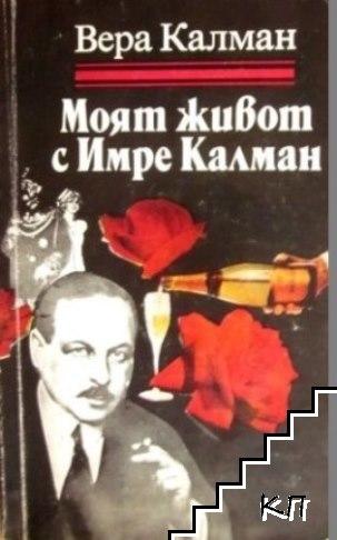 Моят живот с Имре Калман