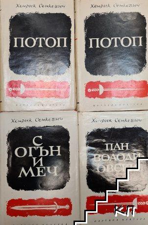 Пан Володиовски / С огън и меч / Потоп. Том 1-2