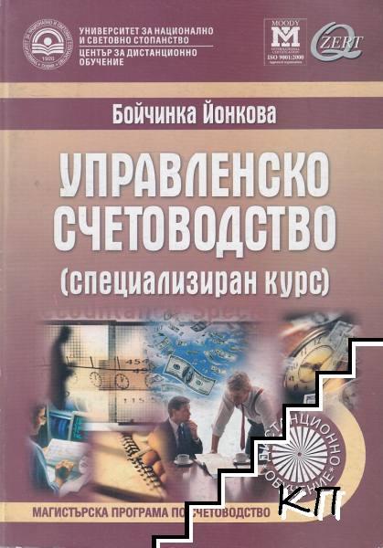 Управленско счетоводство. Основен курс / Специализиран курс