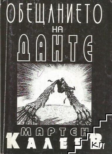 Обещанието на Данте
