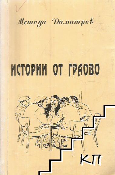 Истории от Граово
