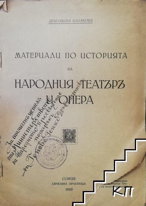 Материали по историята на народния театър и опера