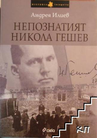 Непознатият Никола Гешев