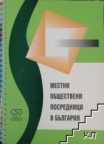 Местни обществени посредници в България