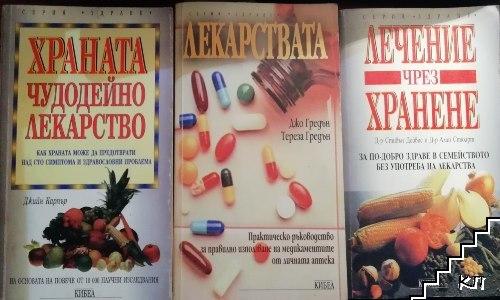 Храната - чудодейно лекарство / Лекарствата / Лечение чрез хранене