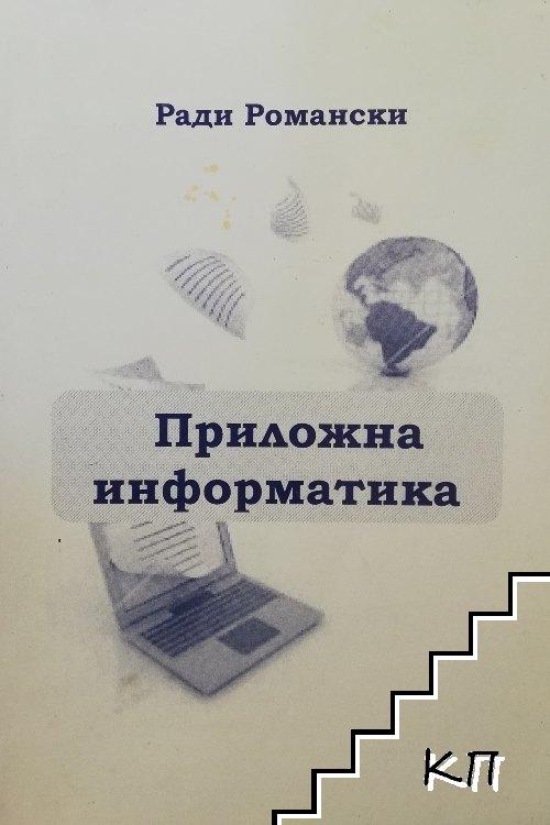 Приложна информатика