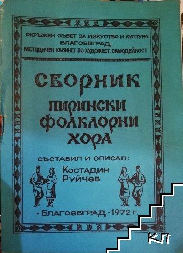 Сборник пирински фолклорни хора