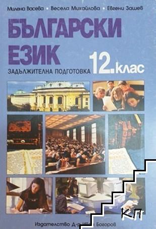Български език за 12. клас. Задължителна подготовка
