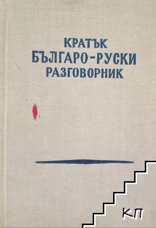 Кратък българско-руски разговорник