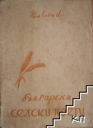 Български селски поети