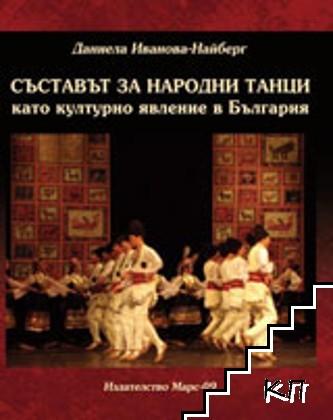Съставът за народни танци като културно явление в България