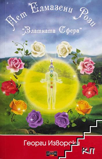 Пет елмазени рози