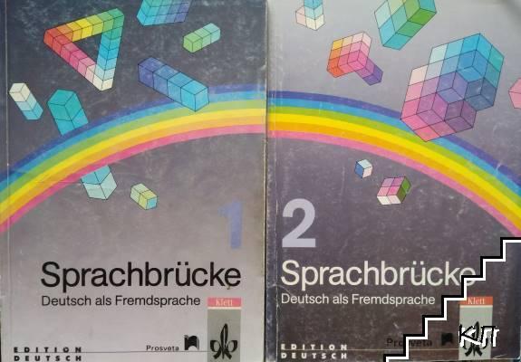 Sprachbrücke 1: Deutsch als Fremdsprache. Teil 1-2