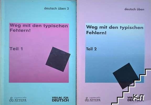 Deutsch uben: Weg mit den typischen Fehlern! Teil 1-2