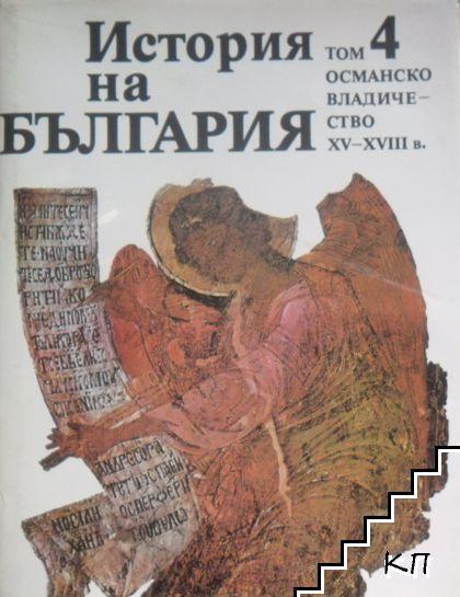 История на България. Том 4: Османско владичество XV-XVIII в.