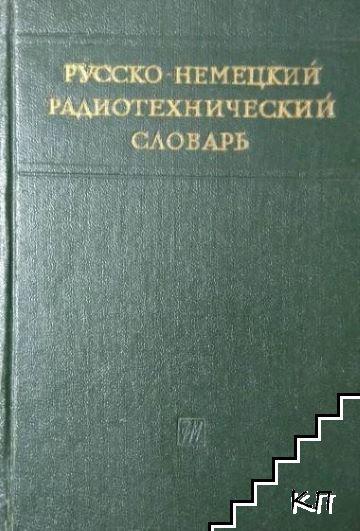 Русско-немецкий радиотехнический словарь