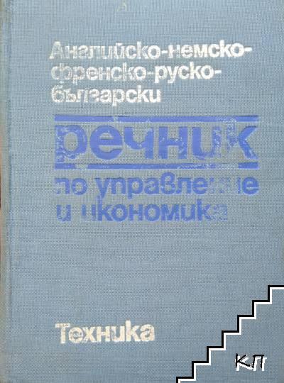 Английско-немско-френско-руско-български речник по управление и икономика