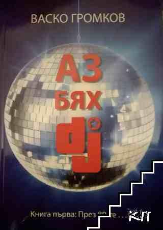 Аз бях DJ. Книга 1-2