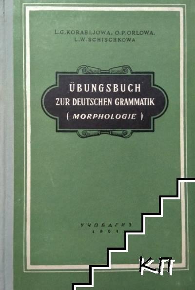 Ubungsbuch zur Deutschen Grammatik: Morphologie