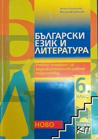 Учебно помагало по български език и литература за ЗИП за 6. клас