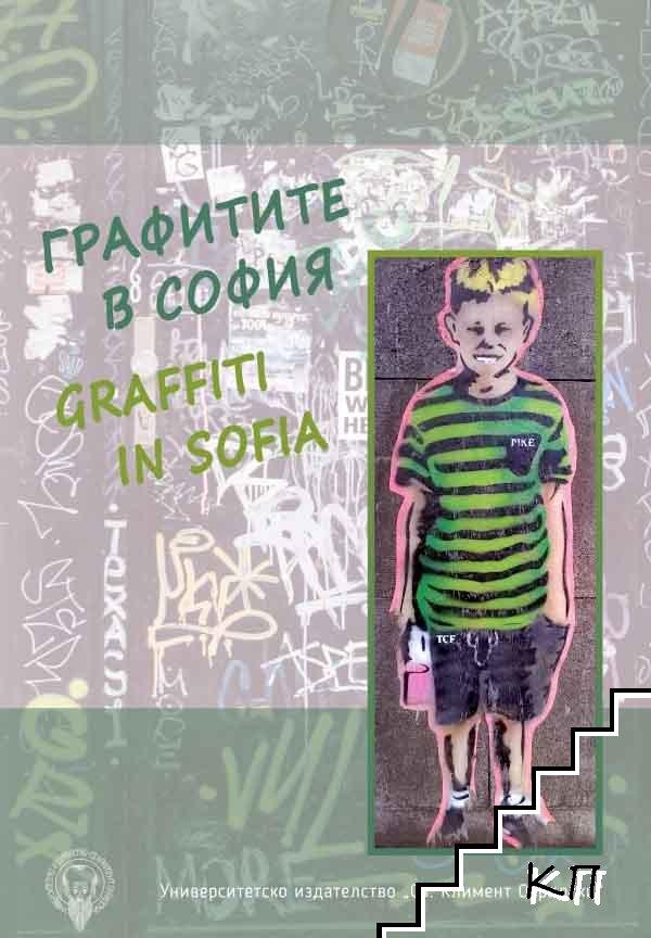 Графитите в София