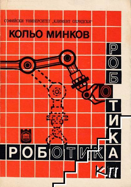 Роботика