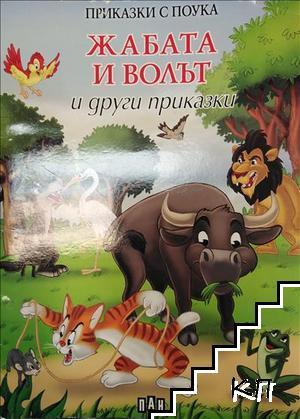 Приказки с поука: Жабата и волът и други приказки
