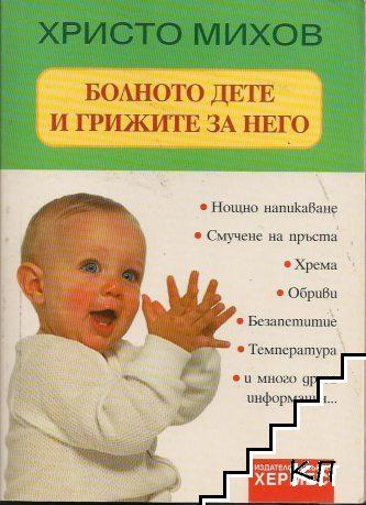 Болното дете и грижата за него