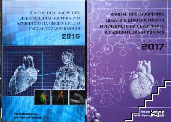 Факти, противоречия, дебати в диагностиката и лечението на сърдечните и съдовите заболявания. 2016-2017
