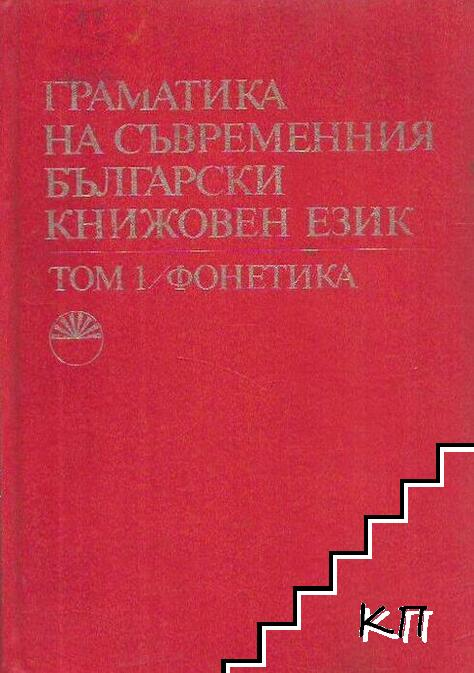 Граматика на съвременния български книжовен език. Том 1: Фонетика