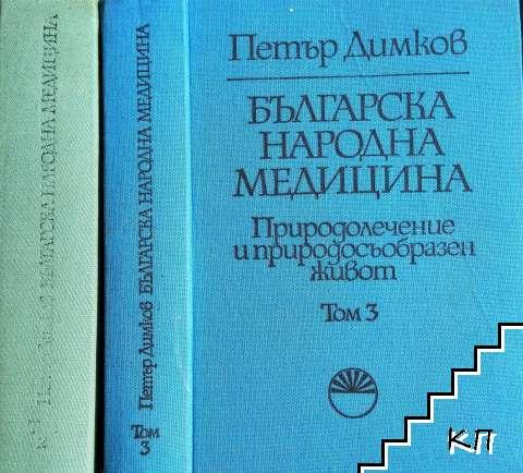 Българска народна медицина. Том 2-3
