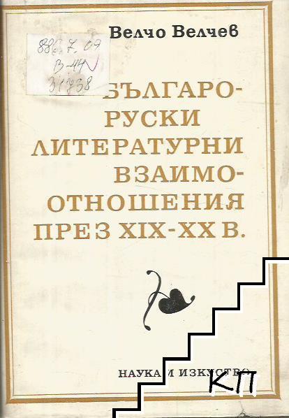 Българо-руски литературни взаимоотношения през XIX-XX в.