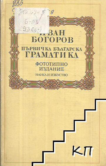 Първичка българска граматика