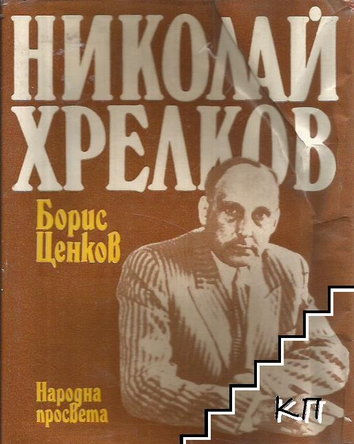 Николай Хрелков