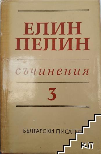 Съчинения. Том 3