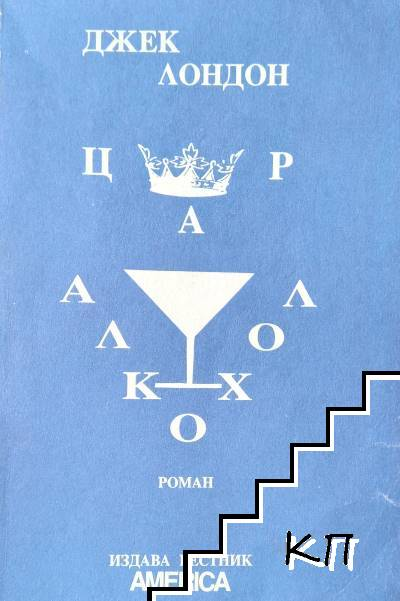 Цар Алкохол