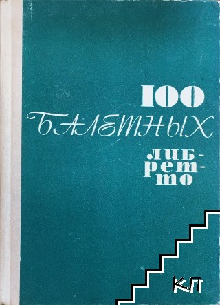 100 балетных либрето