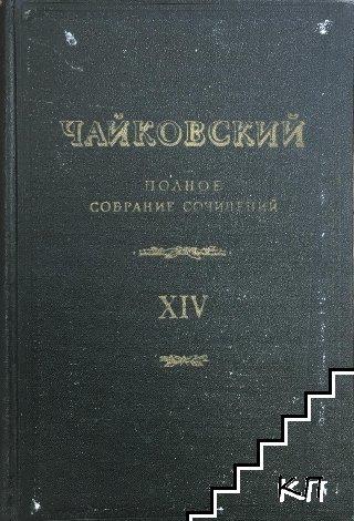 Полное собрание сочинений. Том XIV