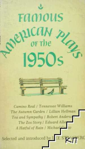 Famous American Plays of the 1950s